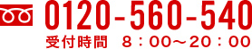 0120-560-540 受付時間 8:00~20:00(土日祝休み)